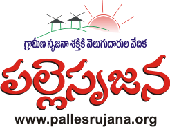 Palle Srujana Logo