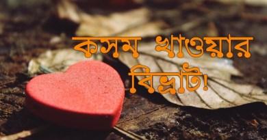 মাথায় কসম। কসম খাওয়ার বিভ্রাট