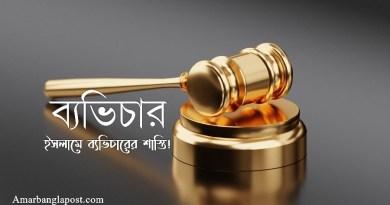 ব্যভিচার-islamic law