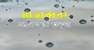 মাতাব্বর