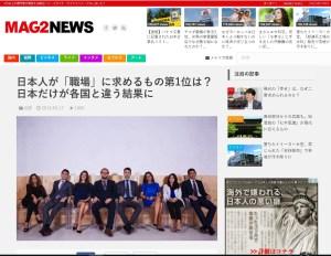 日本人が職場に求めるもの第1位は?