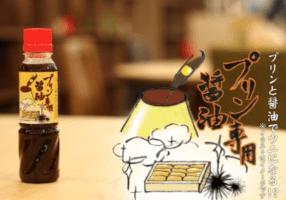 Salsa di soia per il budino 「プリン醤油/Purin Shoyu」