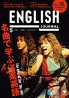 ENGLISH JOURNAL 2021年5月號 - タグ:寫真 - amass