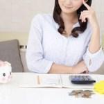 借金を減額する債務整理の手段ごとのデメリットまとめ