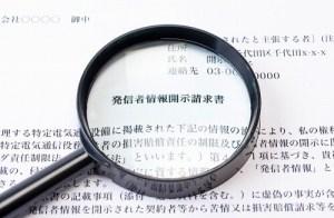 発信者情報開示請求はいつ届くのか?2つの場合とその後の対応を解説