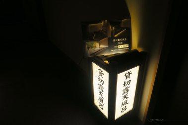 fujiya-ryokan-wakayama-private-onsen