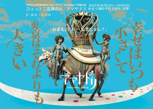 "KYOTO EXPERIMENT 2012フリンジ ""PLAYdom➚""参加!!"
