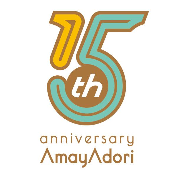 アマヤドリ 15周年記念企画『汚れちまったアマヤドリと、15年分の後悔』