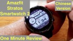 XIAOMI AMAZFIT STRATOS 5ATM Sports Fitness Smartwatch 2: One Minute Overview [Chinese Version]