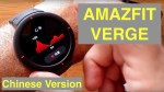 XIAOMI AMAZFIT VERGE Sports Fitness Smartwatch: Unboxing and 1st Look [Chinese Version]