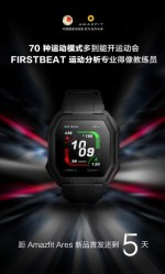Amazfit Ares coming on May 19