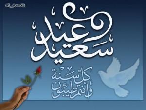 Amazigh bonne fete eid 300x225 Amazigh News :  Eid Eladha ou fête du Sacrifice en France est  le 6/11/2011