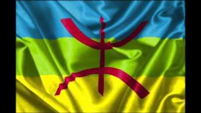 Azul Azul Aya Amazigh Azul Azul – ٱزول ولن نزول و علئ قريش نبول