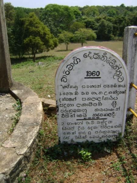 Padaviya Tank Pillar Inscription translation
