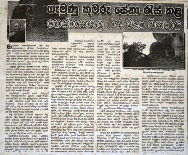 Hennaanigala new paper article