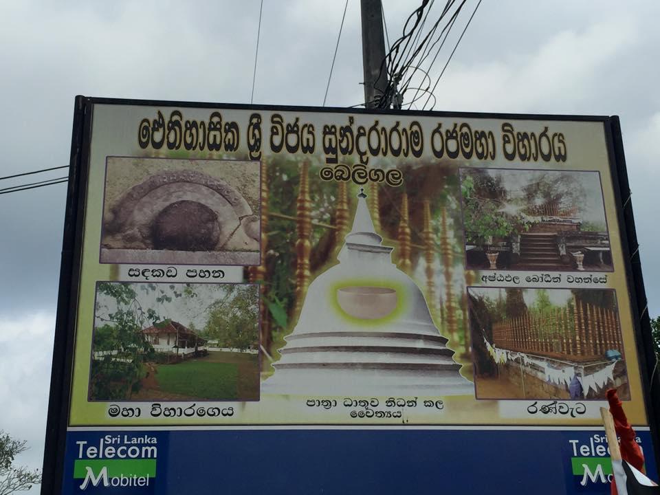 Directions to Warakapola Beligala Rajamaha Viharaya