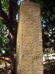 Nissankamalla Pillar Inscription of Wathuruwa Rajamaha Viharaya