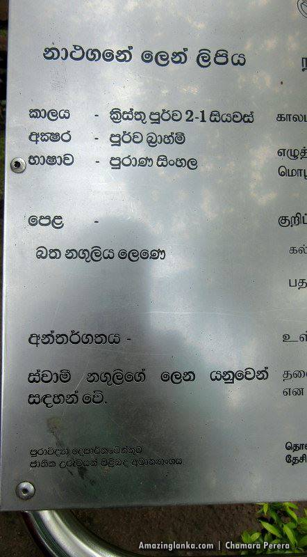 The 2nd to 3rd century BC inscriptions found at the ruins of the Nathagane Ancient Cave Temple Complex in Kurunegala