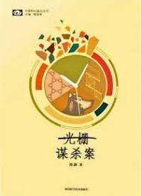 Guang Shan