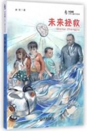 wei lai zheng jiu
