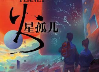 Shortlist of Chinese Nebula Award (Xing Yun Award) 2019