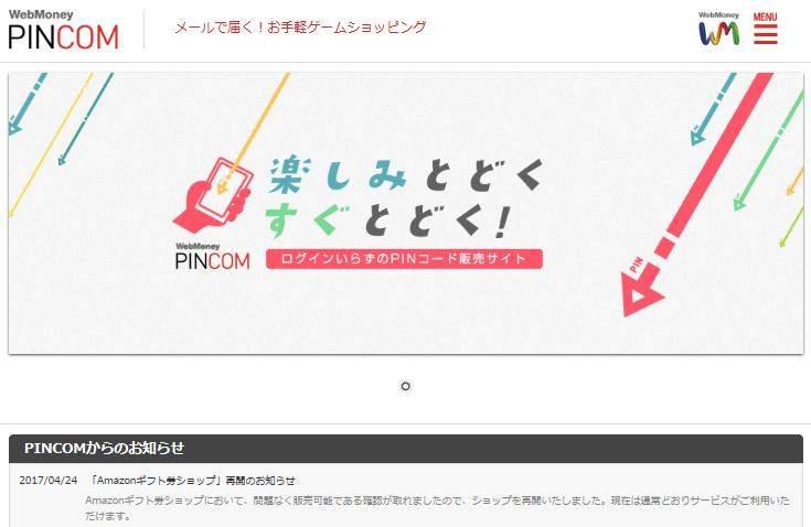 PINCOMでAmazonギフト券を購入