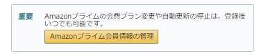 Amazonプライムの加入方法とクレジットカード・Amazonプライムのクレジットカード情報は変更可能