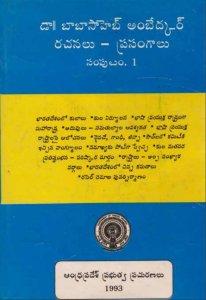 Dr. Babasaheb Ambedkar : Writings and Speeches - Telugu