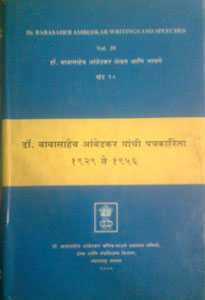 Ambedkar Books