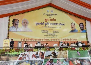 Jharkhand Govt launched Mukhyamantri Krishi Ashirwad Yojana