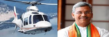 Uttarakhand Govt launched First Helicopter Services under UDAN Scheme