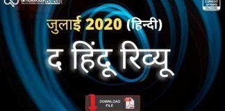 THE HINDU REVIEW Hindi