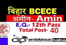 Bihar BCECEB for Amin Recruitment 2020 : 40 Post check here
