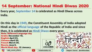 14 September: National Hindi Diwas 2020