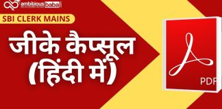 Hindi SBI Clerk Mains GA Capsule Blog Image