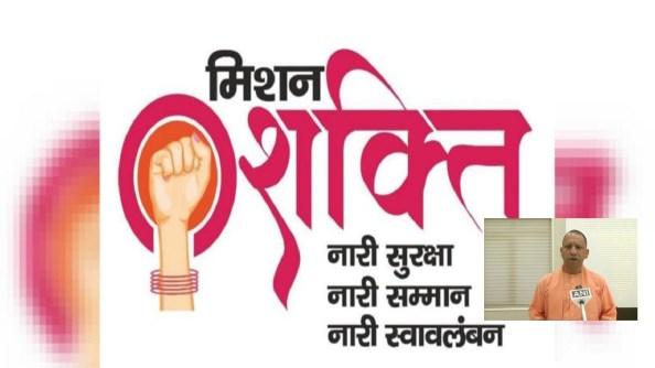 UP Govt. launched women empowerment programme 'Mission Shakti'