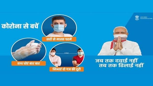 """PM Modi launched the """"Jan Andolan campaign"""" for COVID-19 Appropriate Behaviour"""