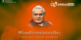 Good Governance Day 2020: All you need to know about Atal Bihari Vajpayee