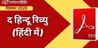 the hindu review hindi Blog image