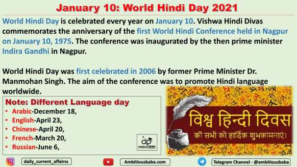 January 10: World Hindi Day 2021