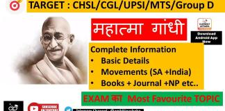 Mahatma Gandhi related Complete Information