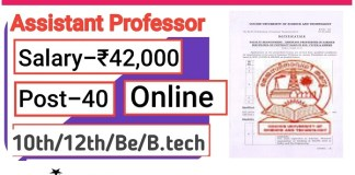 CUSAT Recruitment 2021 : 16 Post for Assistant Professor