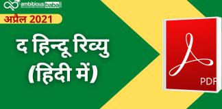 The hindu Review in hindi