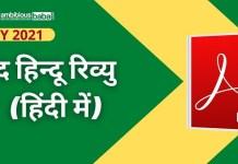 The Hindu Review May in Hindi 2021 blog