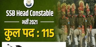 SSB Head Constable Recruitment Online Form 2021