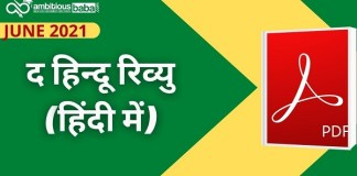 The Hindu June 2021 In Hindi