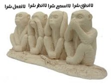 القرود الاربعة 2