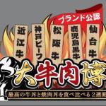大牛肉博2015 新宿中央公園でGWに開催!ブランド和牛の公式祭を楽しもう