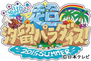 日テレ夏祭りイベント超☆汐留パラダイス2019の日程、アクセス、来場者数と混雑状況は?