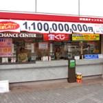 ジャンボ宝くじの当たる売り場の購入代行と当たる買い方で高額当選をゲット!